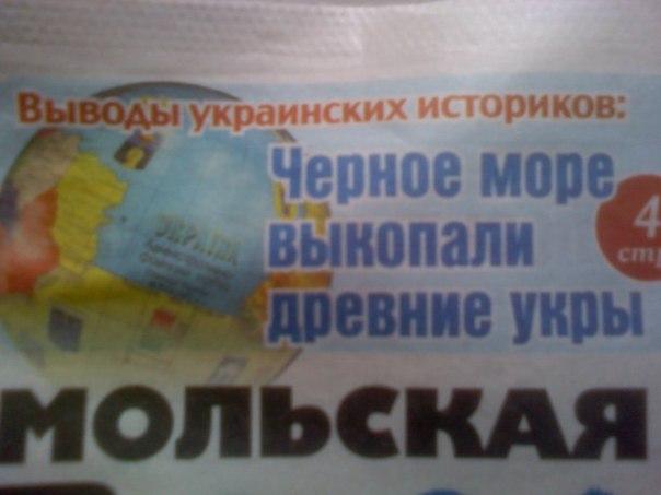 Киевская газета: Черное море в древности называлась Староукраинским