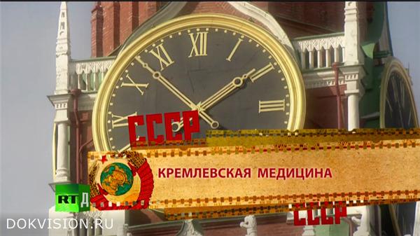 Прекрасная кремлевская медицина