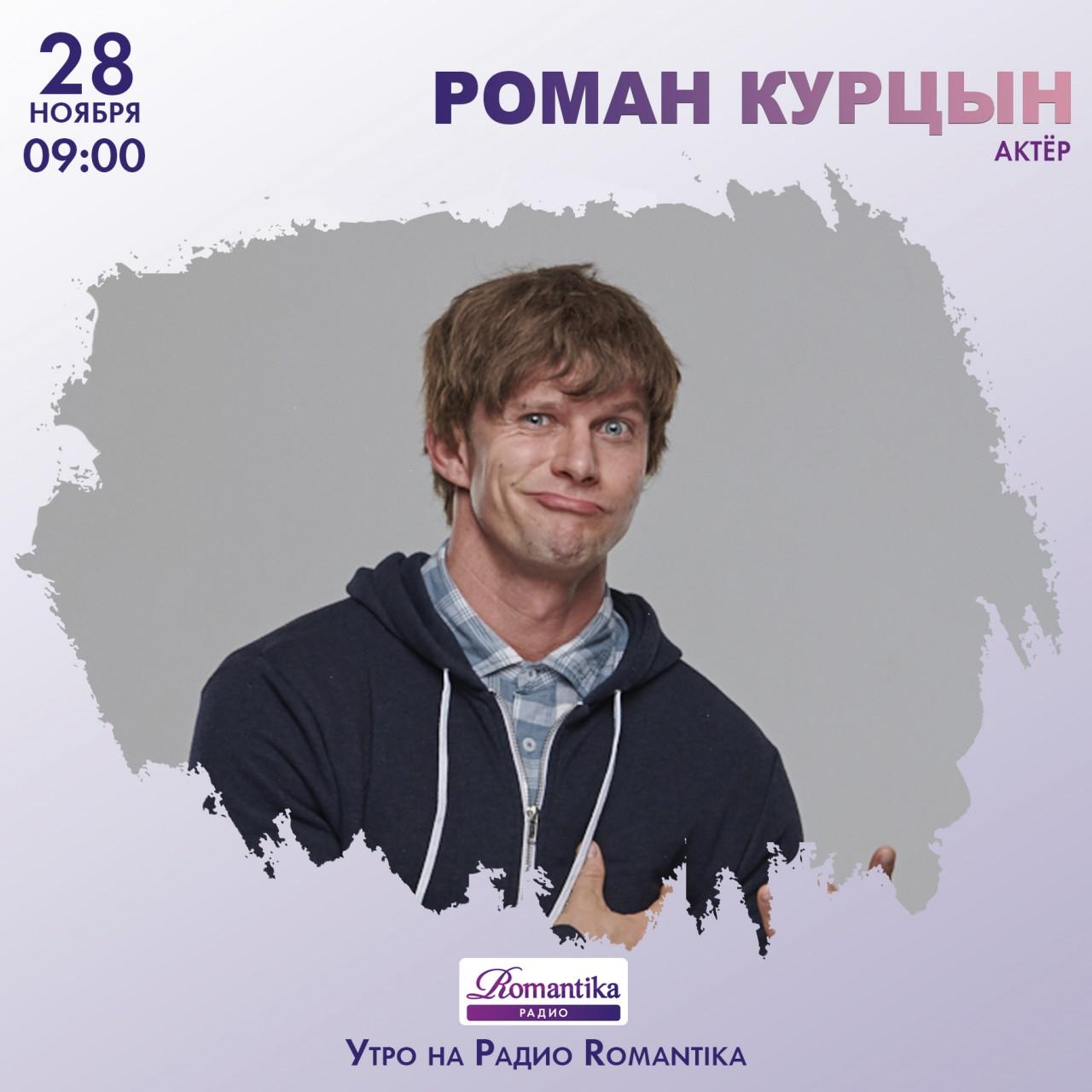 Радио Romantika: 28 ноября 9…