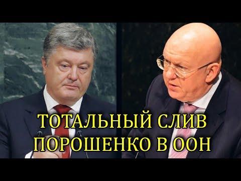 Небензя  ответил Порошенко В ООН.