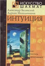 Белявский Александр, Михальчишин Адриан «Интуиция»
