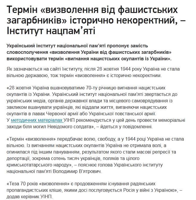 """На Украине предлагают запретить термин """"освобождение Украины от фашистских захватчиков"""""""