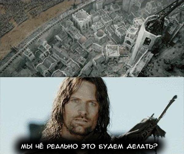 """""""Властелин Колец"""" в альтернативной вселенной 2 )))"""