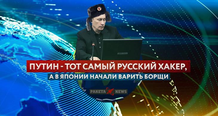 Путинские хакеры для Катара