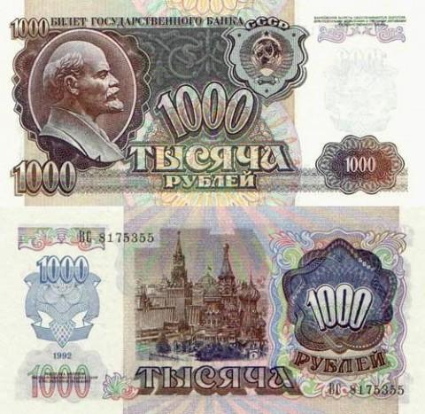 Билеты Государственного банка СССР образца 1991 и 1992 годов