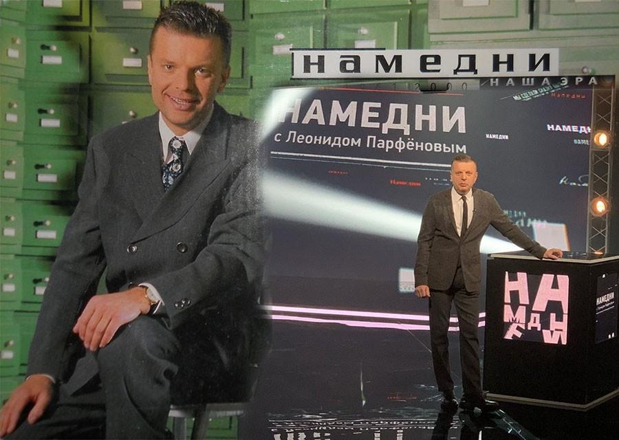 Парфёнов вновь снимает «Намедни»