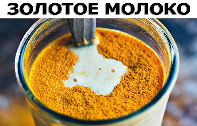 ЗОЛОТОЕ МОЛОКО