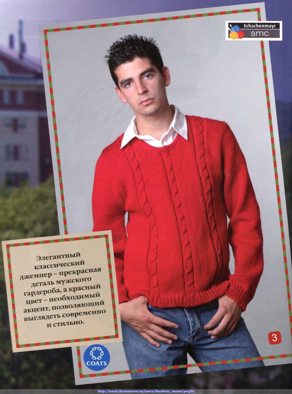 Красный Вязаный Джемпер Доставка