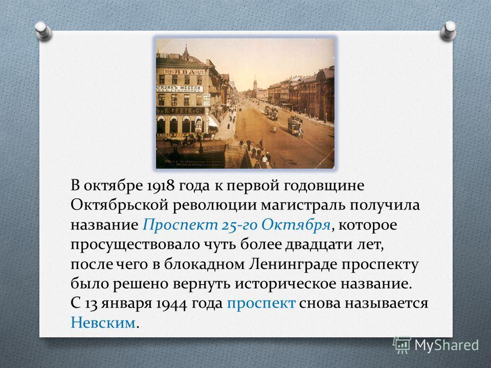 Вернули историю. Почему в блокадном Ленинграде переименовали улицы