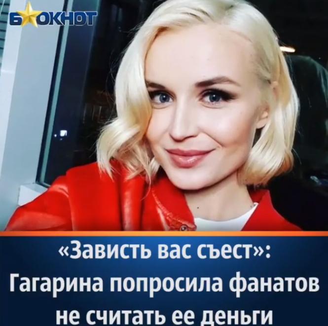 Бахвальство Полины Гагариной ее же и взбесило: