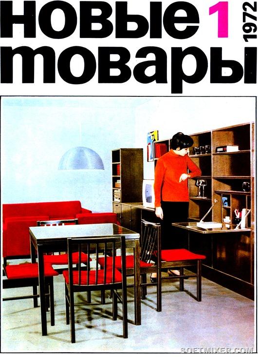 """Журнал """"Новые товары"""" 1/1972 г."""