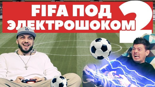 FIFA под электрошоком 2: рэпер ST и 'Картавый Футбол'