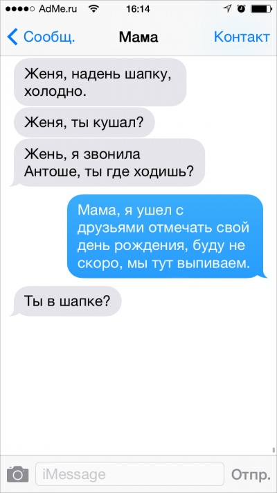 20 СМС, которые могли отправить только родители