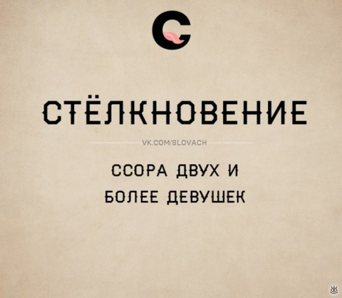 Новые русские словечки 22