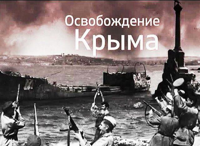 12 мая 1944 года - день освобождения Крыма