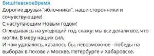 Вишневский подвел лживые итоги «Яблока», но куда интереснее перспективы партии
