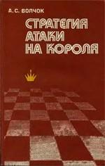 """Волчок Александр Сергеевич """"Стратегия атаки на короля"""""""