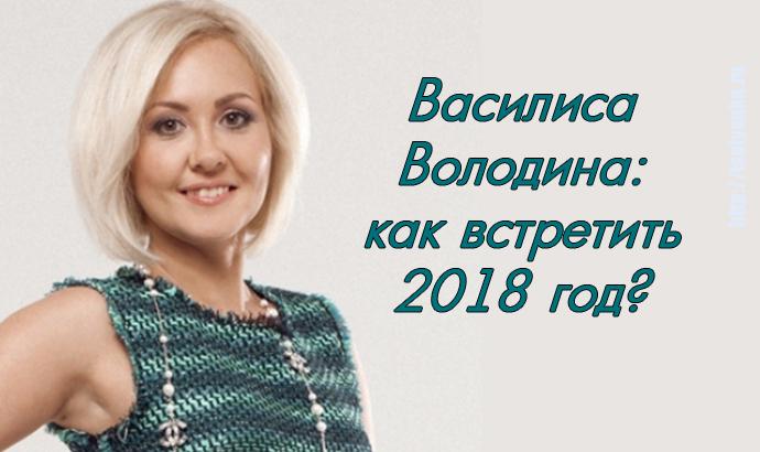 Новая солянка 2018