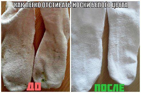 Как легко отстирать белые носочки