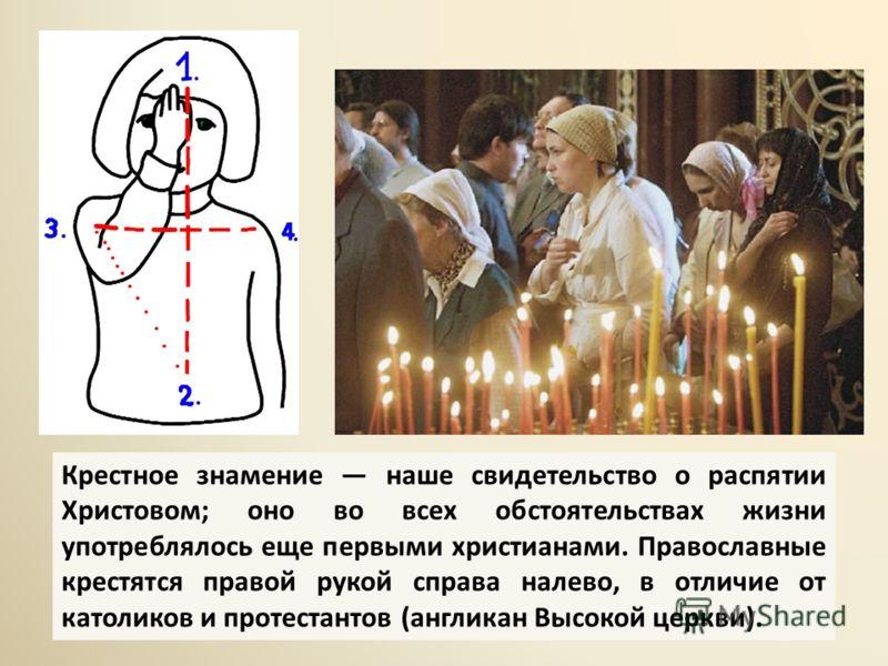 О поклонах и крестном знамении