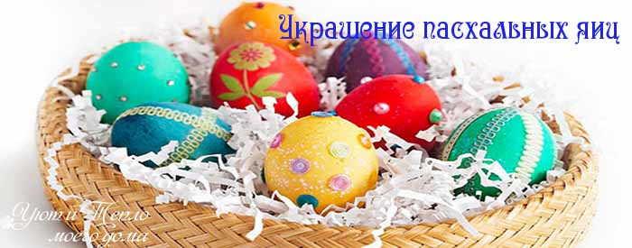 Простое и эффектное украшение пасхальных яиц