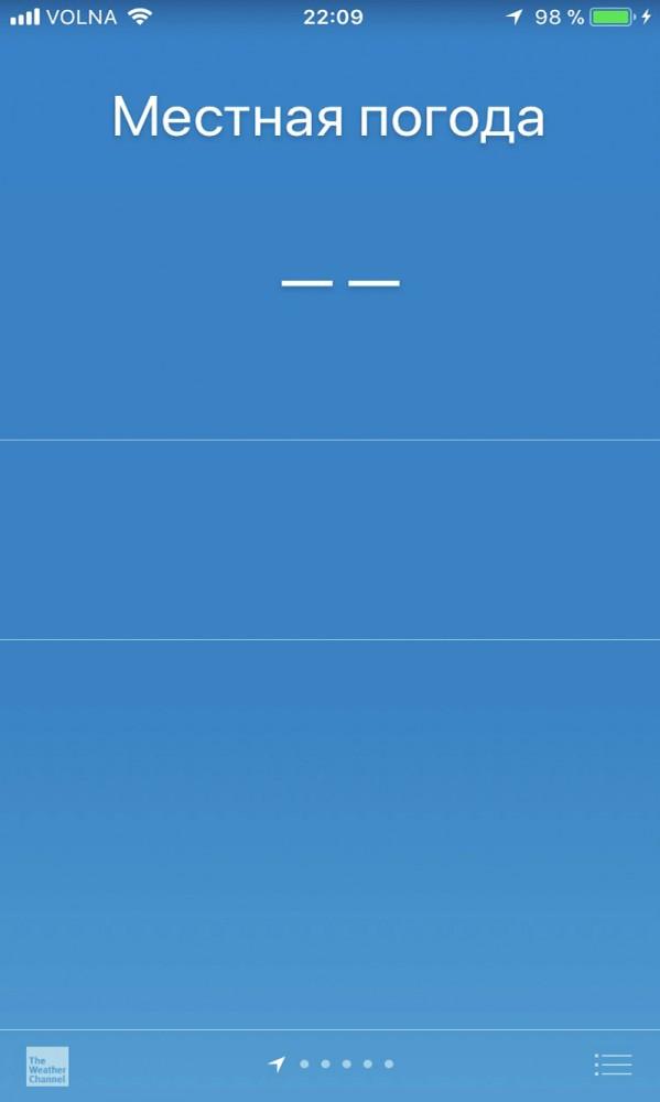 Так выглядит погода на iPhone в Крыму