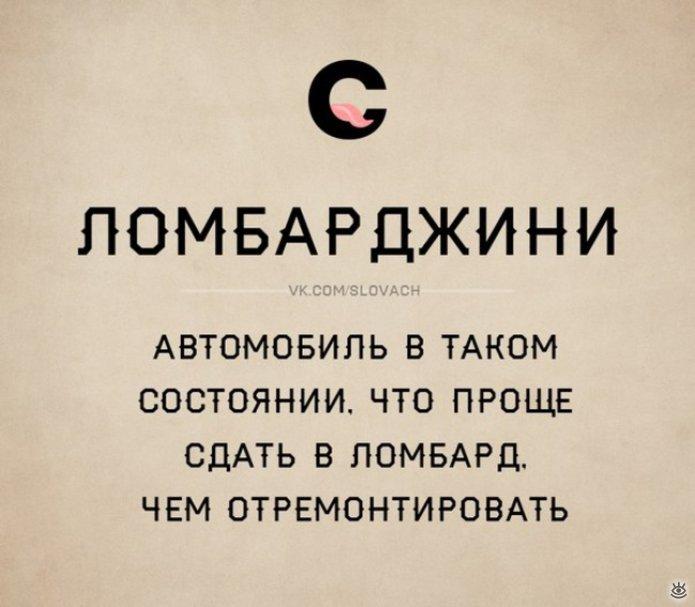 Новые русские словечки 23