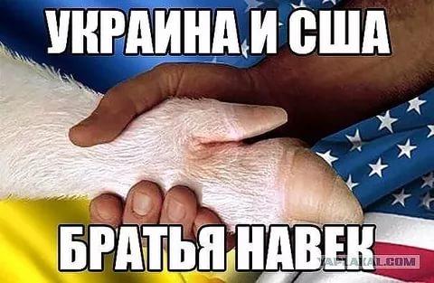США и Украина! Зачем братья навек?