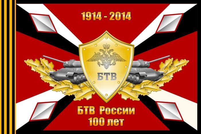 5493958_4_flagBTV_100_let (700x466, 160Kb)
