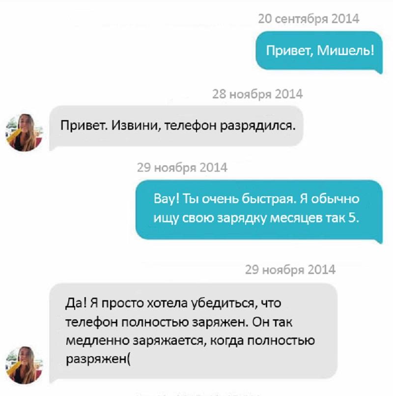 Быстрые Смс Знакомства Украины