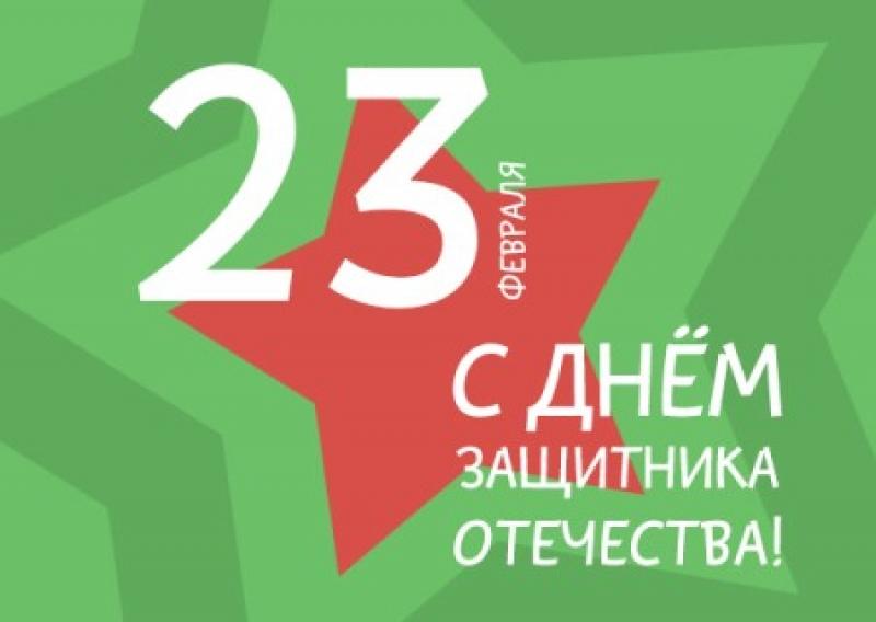 23 ФЕВРАЛЯ ВЫРВАЛСЯ В ЛИДЕРЫ…