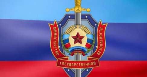 МГБ ЛНР возбудило уголовные дела в отношении Порошенко, Яценюка и Авакова