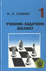 Славин Иосиф Лазаревич «Учебник — задачник шахмат», кн. 1