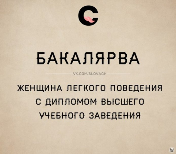 Новые русские словечки 13
