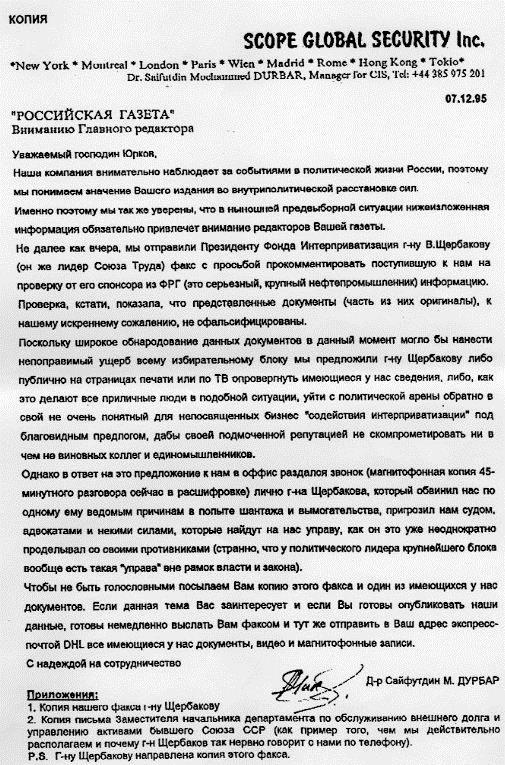 Бильдербергский клуб завоевывает Россию изнутри. MAGNA. Лаук, Дерипаска, Медведев, Юмашева (Ельцина), Чубайс