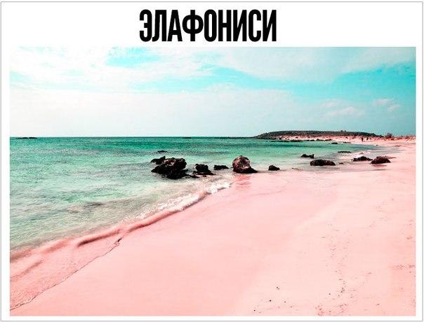 Пяжи с разноцветным песком. Элафониси