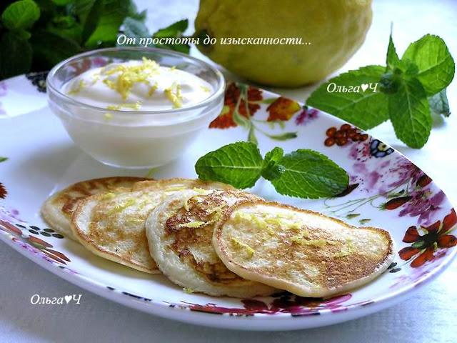 Масленица. Тонкие оладьи на кефире с лимонным кремом