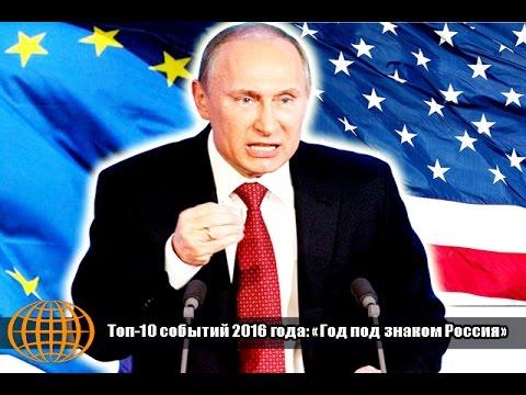 Топ-10 событий 2016 года: «Год под знаком Россия»