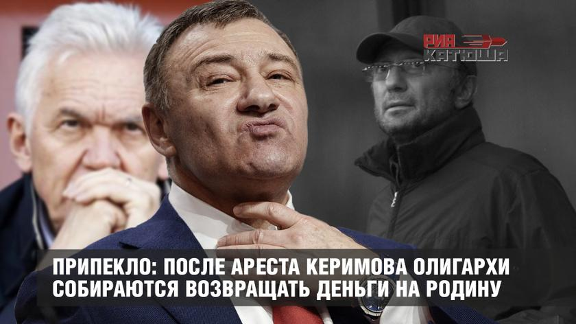 Припекло: после ареста Керимова олигархи собираются возвращать деньги на Родину