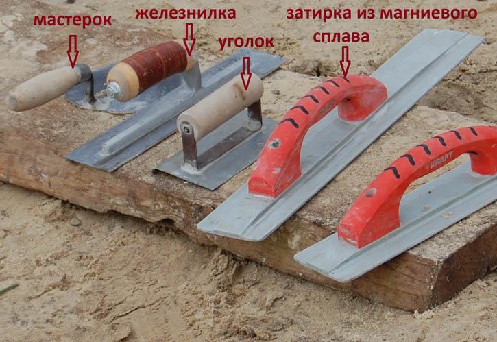 ручной инструмент для бетонных работ диски
