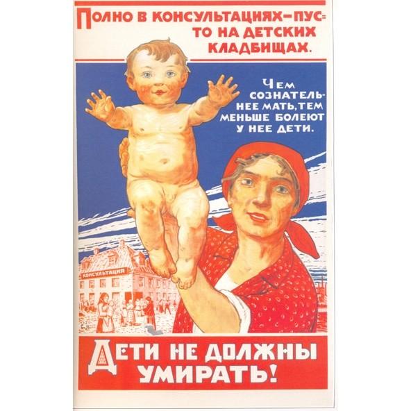 15. И запугивание, конечно, без этого реклама - не реклама СССР, плакаты, призыв, реклама