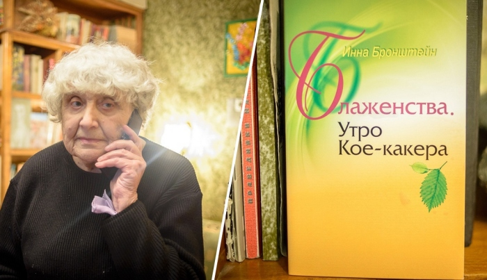 Стихотворные «таблетки оптимизма» 80-летней Инны Бронштейн, которая подняла бунт против старости и одиночества