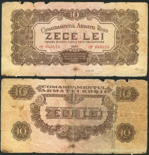 Военные деньги, выпущенные СССР на территории Румынии