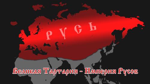 В.В. Путин рассекретил архивы Тартарии [Прошлое Руси]