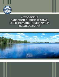 Археология Западной Сибири и Алтая: опыт междисциплинарных исследований