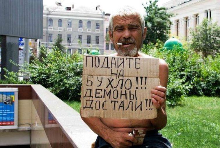 Русские попрошайки не просят на еду бездомные, креатив, попрошайки