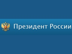 Обзор: новый сайт Президента России