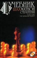 Тарраш Зигберт «Учебник шахматной стратегии» Т.2