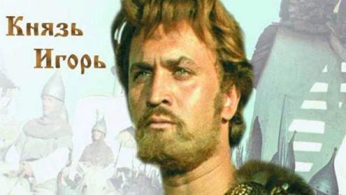 Сказание о Великом Князе Игоре Рюриковиче