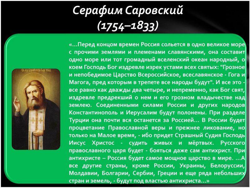 Пророчества о будущем России россии, будущем, пророчества